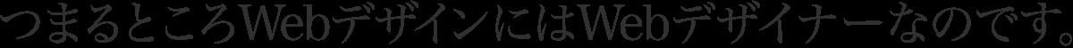 つまるところWebデザインにはWebデザイナーなのです。