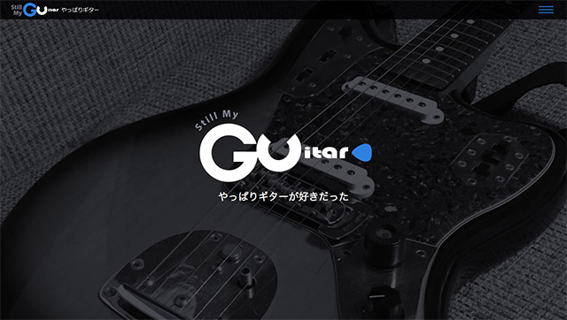 やっぱりギター