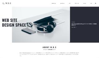 ホームページ制作空間